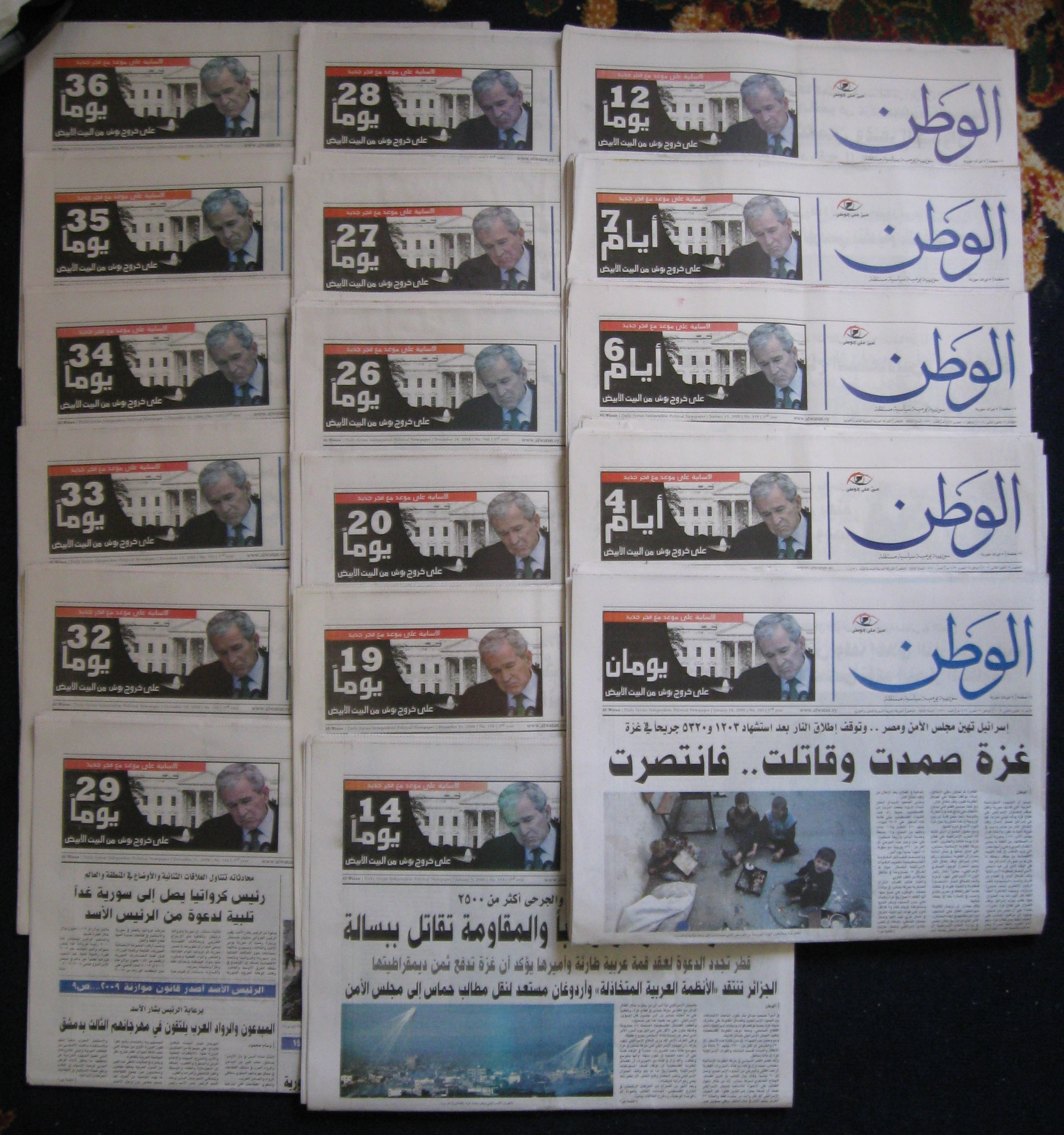 My on-and-off collection of Al-Watan since mid-December